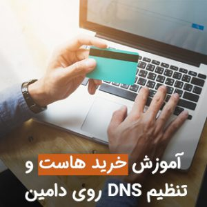 web-design-get-host-dns