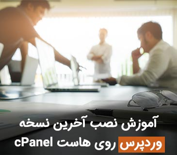 latest-wp-cpanel